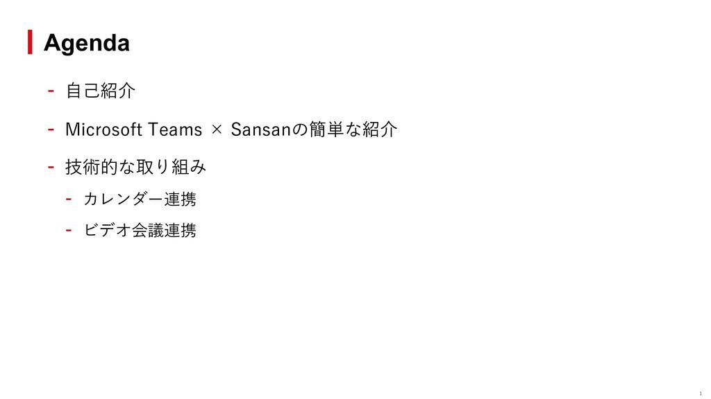 Agenda - ⾃⼰紹介 - Microsoft Teams × Sansanの簡単な紹介 ...