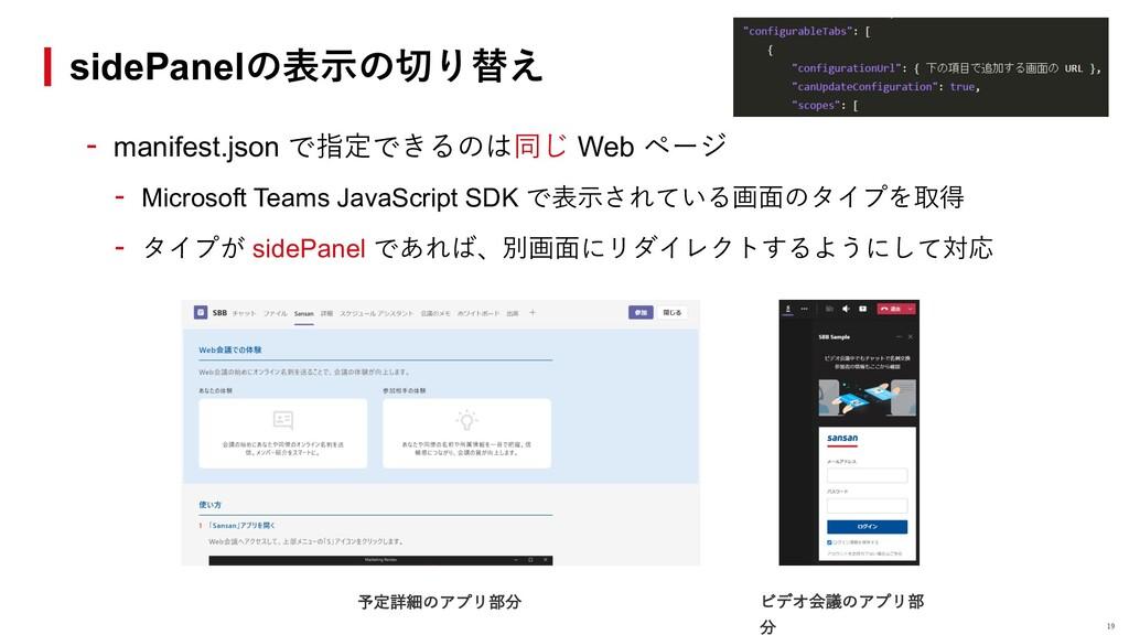 - manifest.json で指定できるのは同じ Web ページ - Microsoft ...