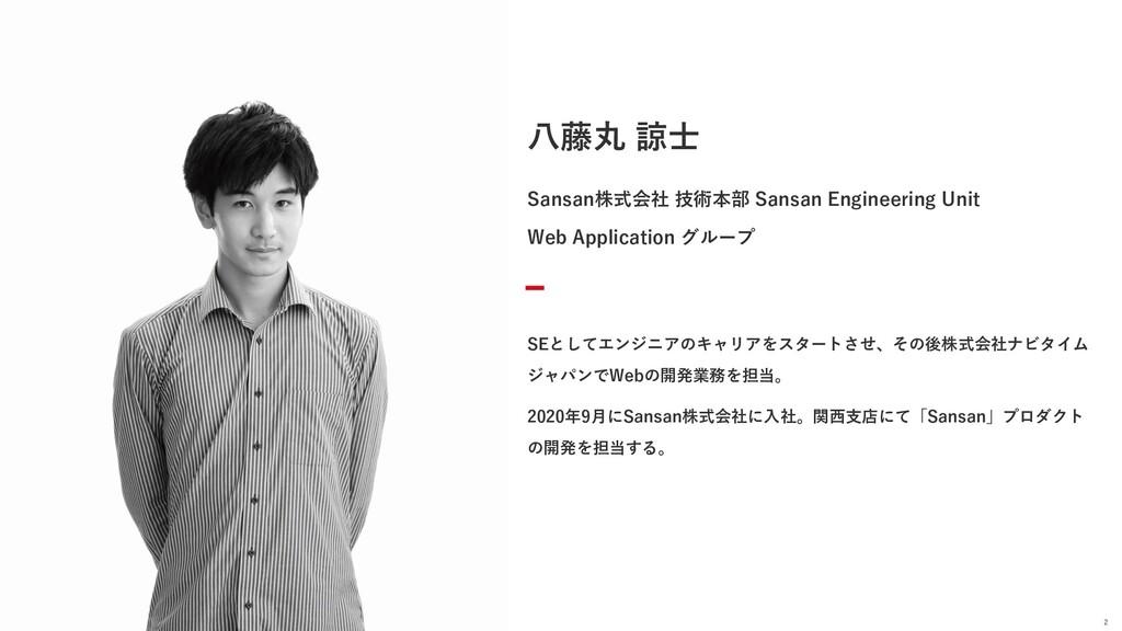 SEとしてエンジニアのキャリアをスタートさせ、その後株式会社ナビタイム ジャパンでWebの開発...
