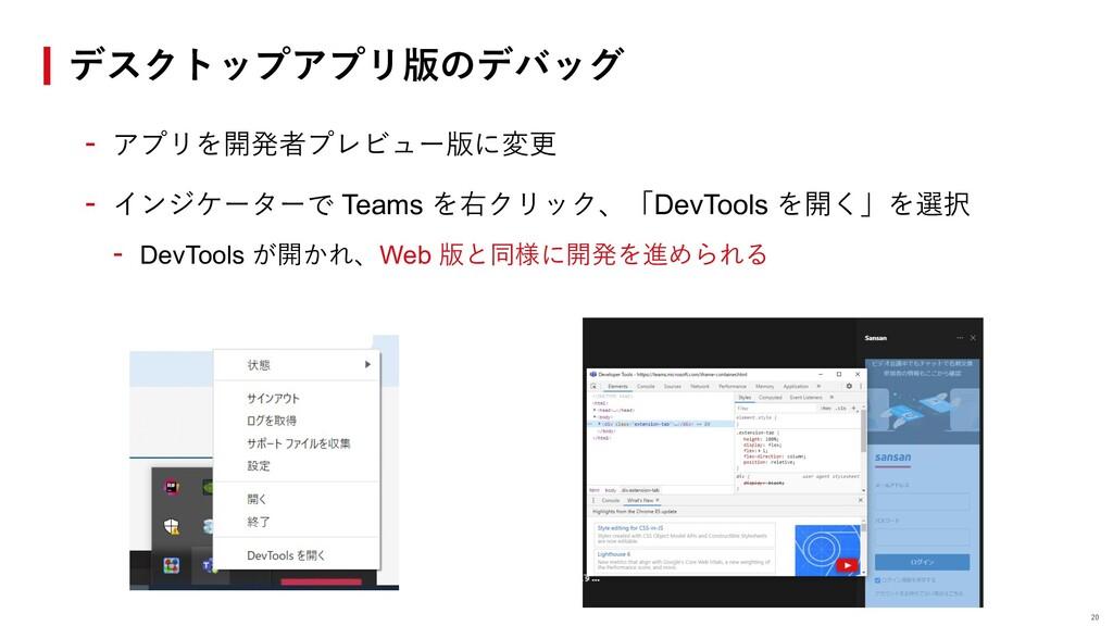 - アプリを開発者プレビュー版に変更 - インジケーターで Teams を右クリック、「Dev...