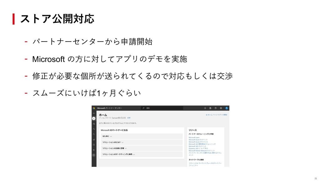- パートナーセンターから申請開始 - Microsoft の⽅に対してアプリのデモを実施 -...