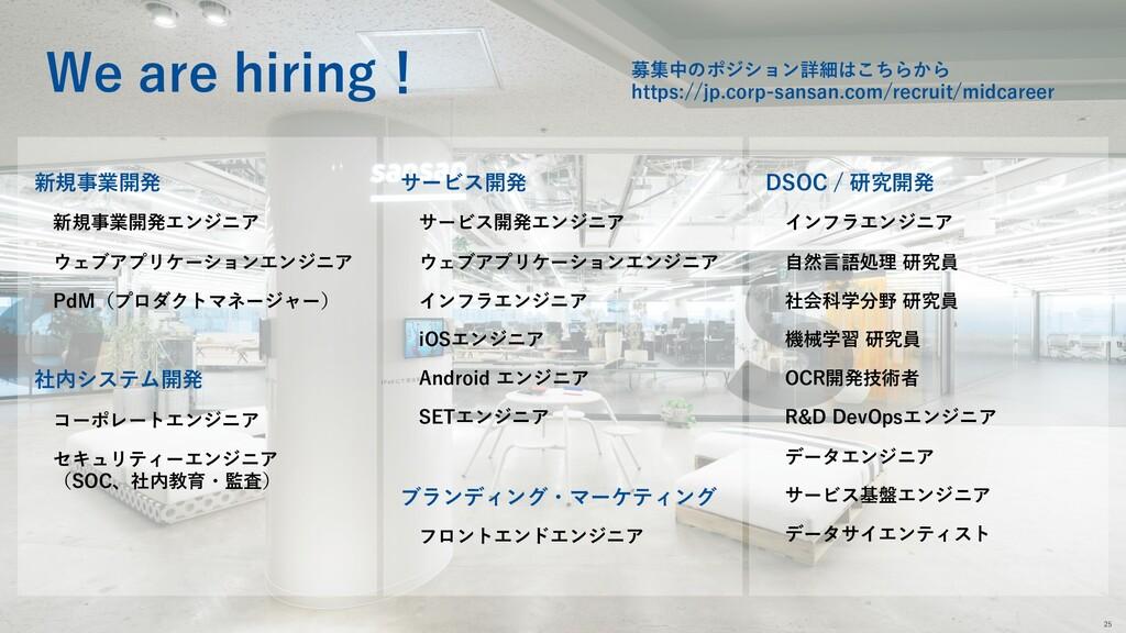 We are hiring! 新規事業開発 新規事業開発エンジニア ウェブアプリケーションエン...