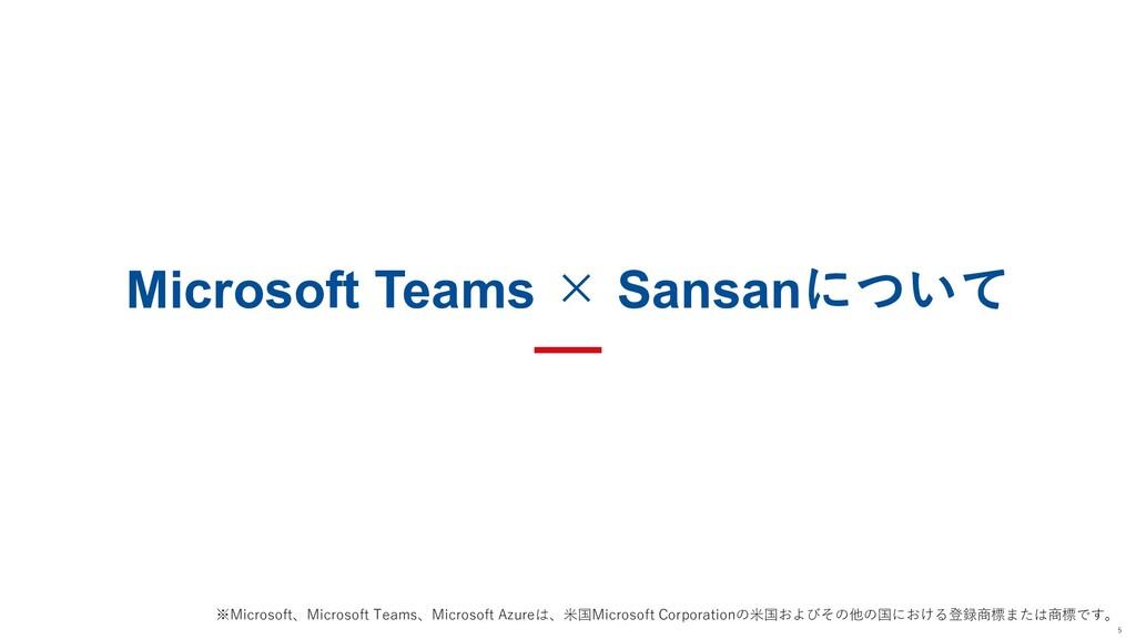 Microsoft Teams × Sansanについて ※Microsoft、Microso...