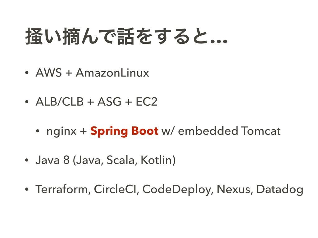 ૡ͍ఠΜͰΛ͢Δͱ… • AWS + AmazonLinux • ALB/CLB + ASG...