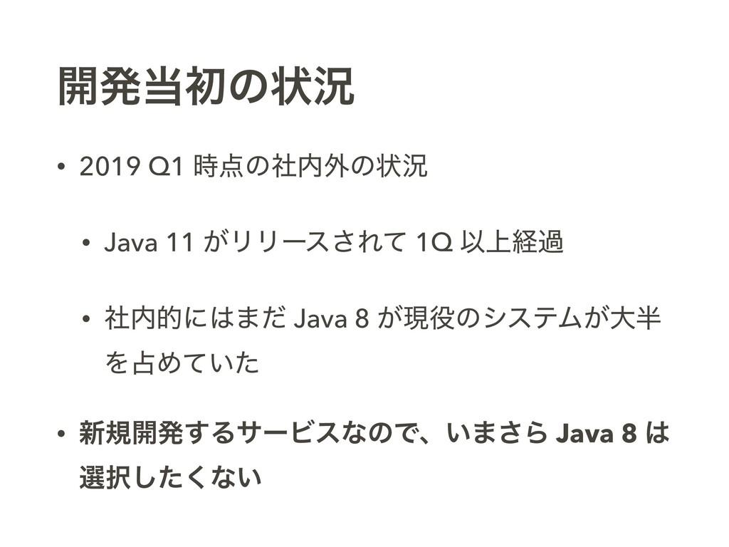 ։ൃॳͷঢ়گ • 2019 Q1 ͷࣾ֎ͷঢ়گ • Java 11 ͕ϦϦʔε͞Εͯ ...