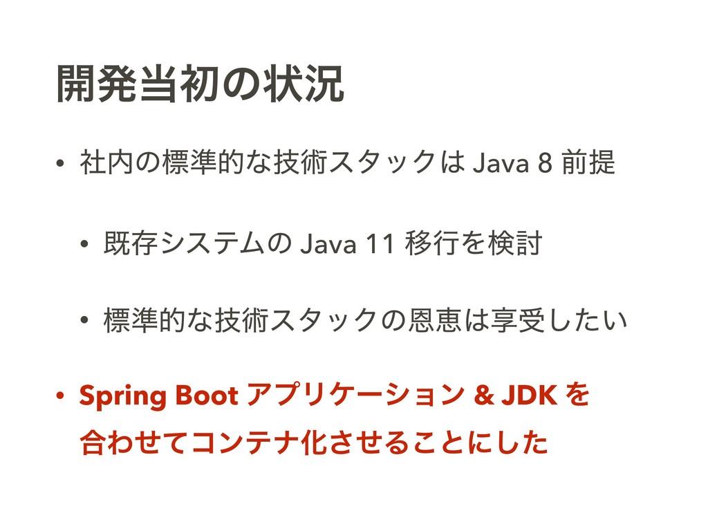 ։ൃॳͷঢ়گ • ࣾͷඪ४తͳٕज़ελοΫ Java 8 લఏ • طଘγεςϜͷ Ja...