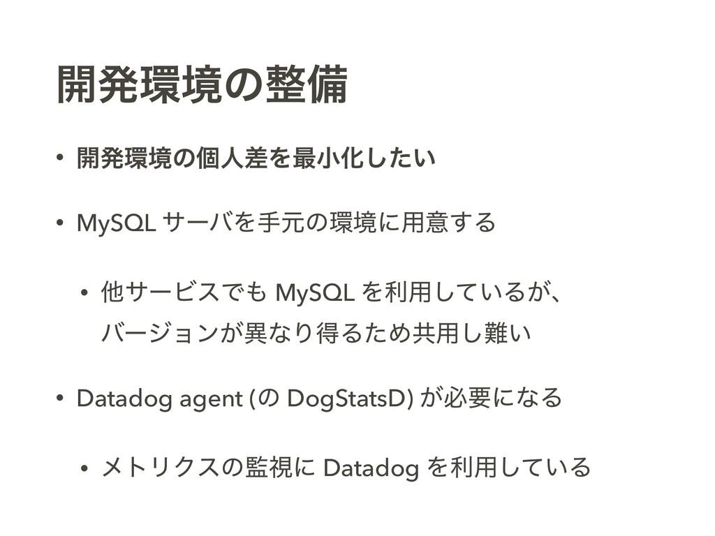 ։ൃڥͷඋ • ։ൃڥͷݸਓࠩΛ࠷খԽ͍ͨ͠ • MySQL αʔόΛखݩͷڥʹ༻ҙ͢...