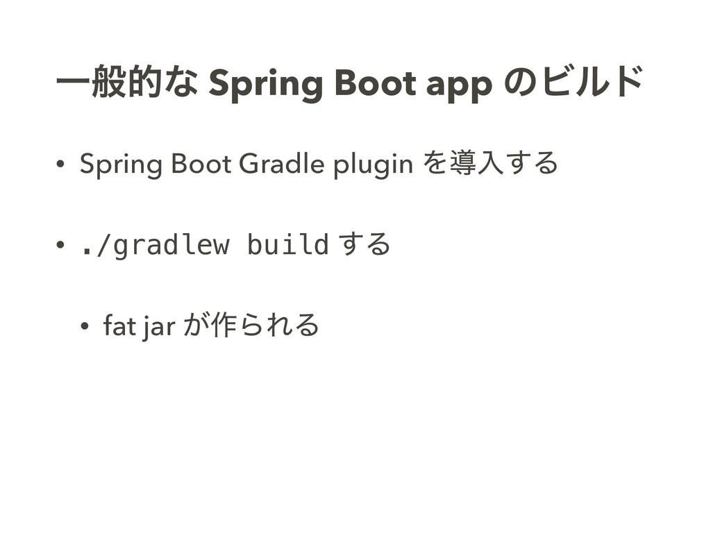 Ұൠతͳ Spring Boot app ͷϏϧυ • Spring Boot Gradle ...