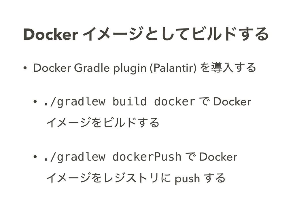 Docker Πϝʔδͱͯ͠Ϗϧυ͢Δ • Docker Gradle plugin (Pal...