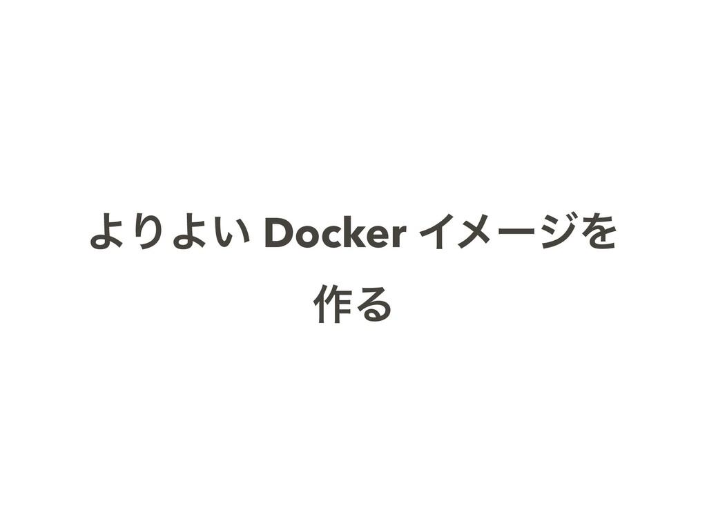 ΑΓΑ͍ Docker ΠϝʔδΛ ࡞Δ