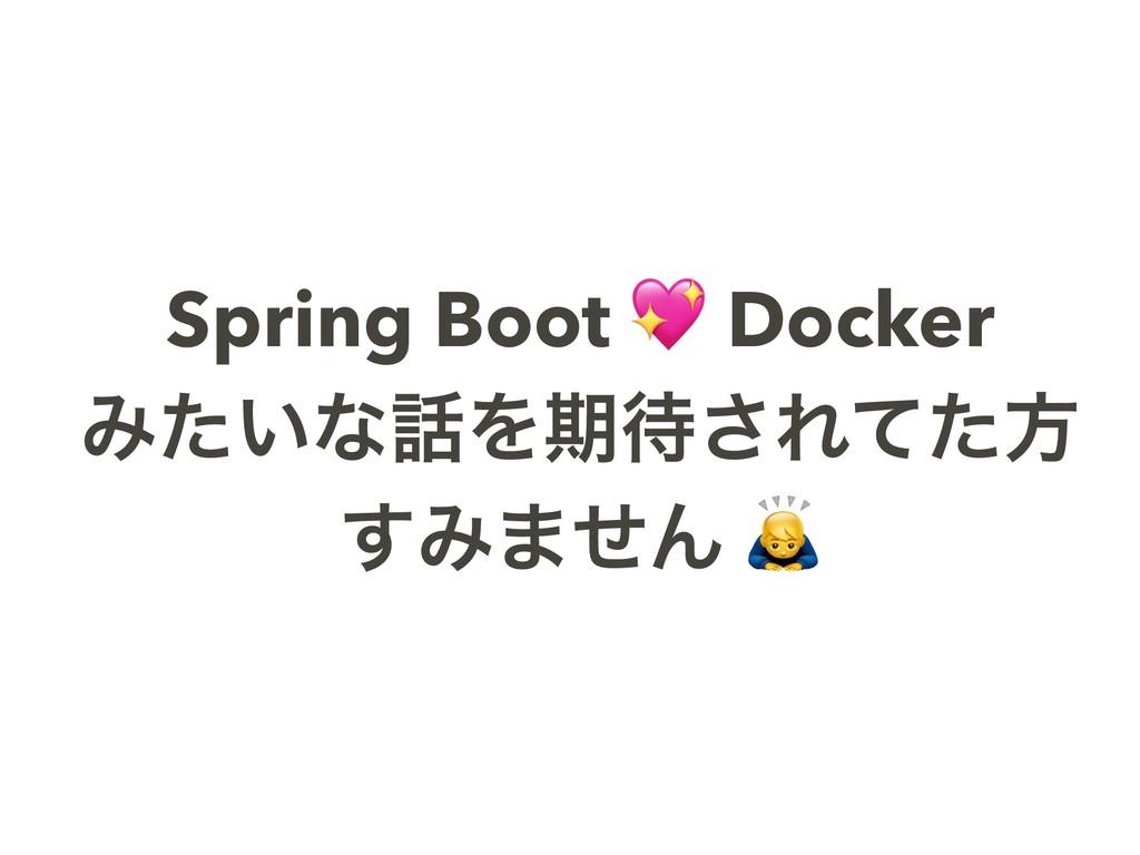 Spring Boot  Docker Έ͍ͨͳΛظ͞Εͯͨํ ͢Έ·ͤΜ