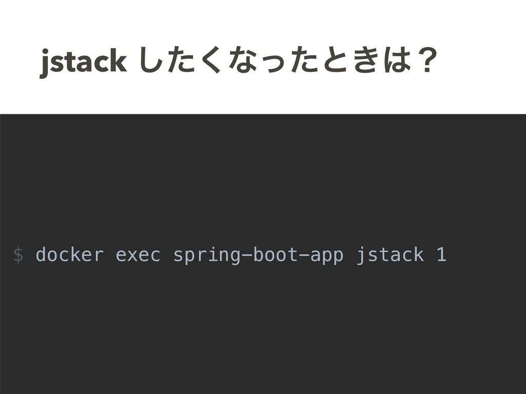 jstack ͨ͘͠ͳͬͨͱ͖ʁ $ docker exec spring-boot-app...