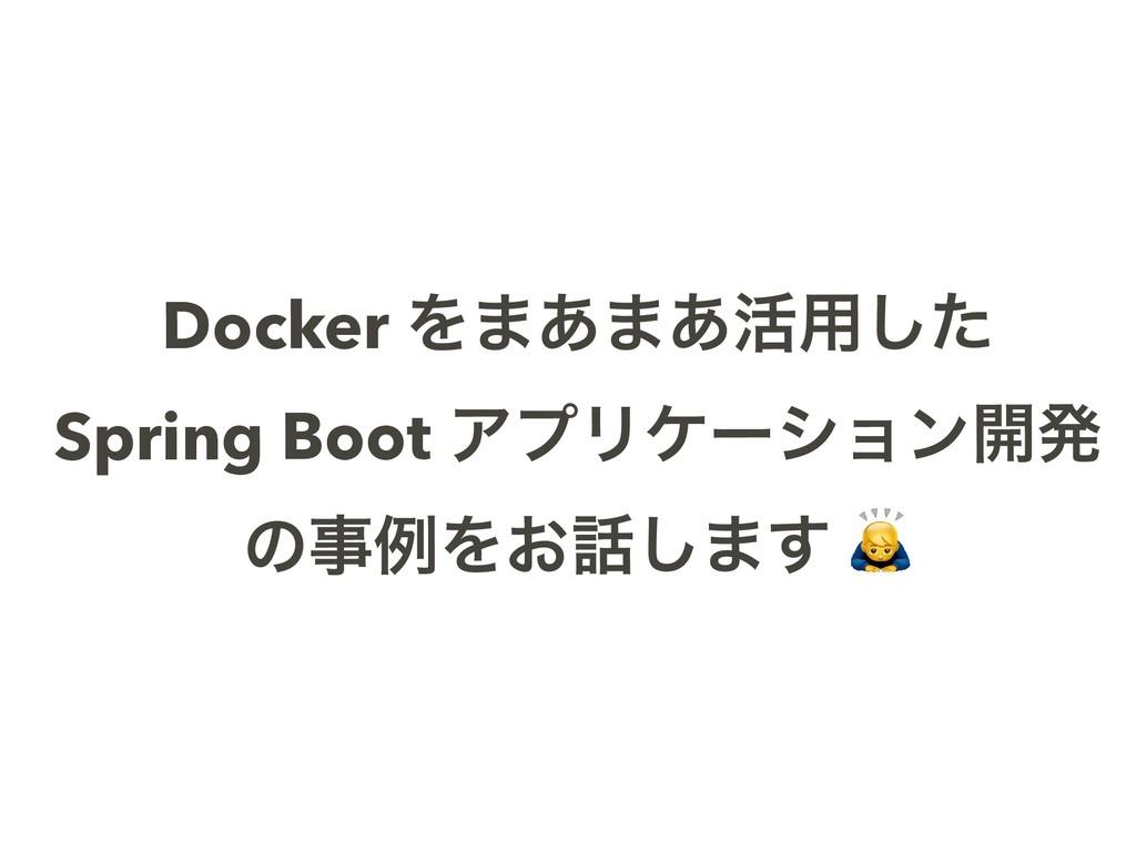 Docker Λ·͋·͋׆༻ͨ͠ Spring Boot ΞϓϦέʔγϣϯ։ൃ ͷྫΛ͓͠...