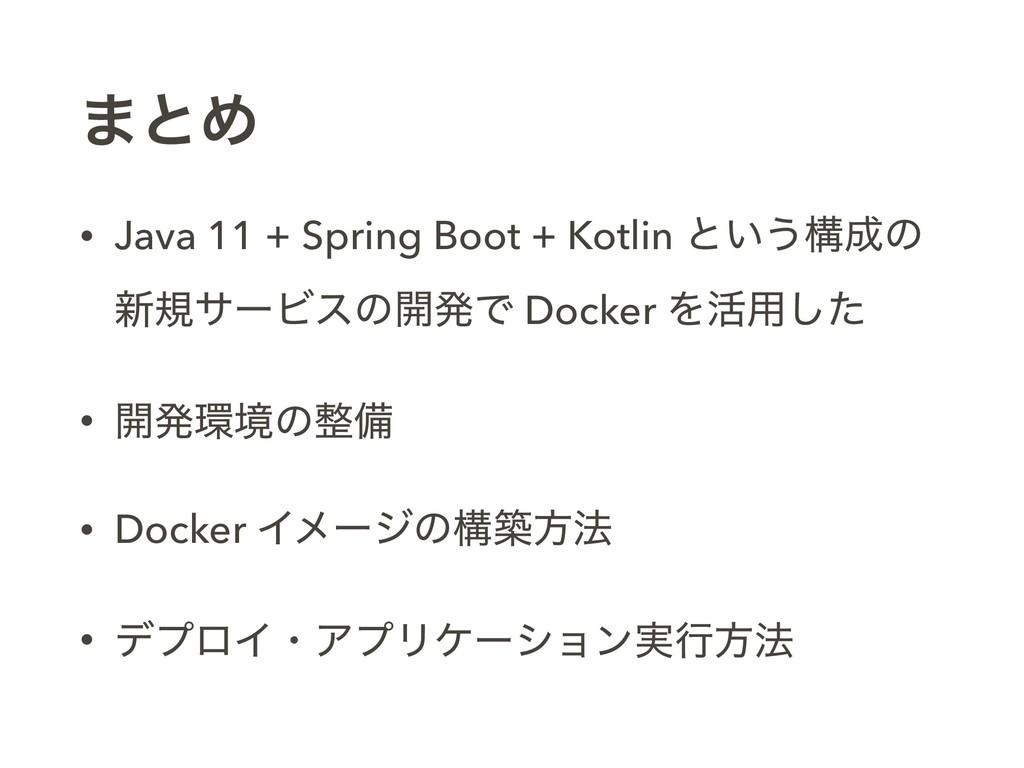 ·ͱΊ • Java 11 + Spring Boot + Kotlin ͱ͍͏ߏͷ ৽ن...