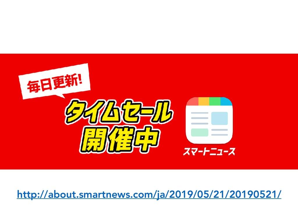 http://about.smartnews.com/ja/2019/05/21/201905...