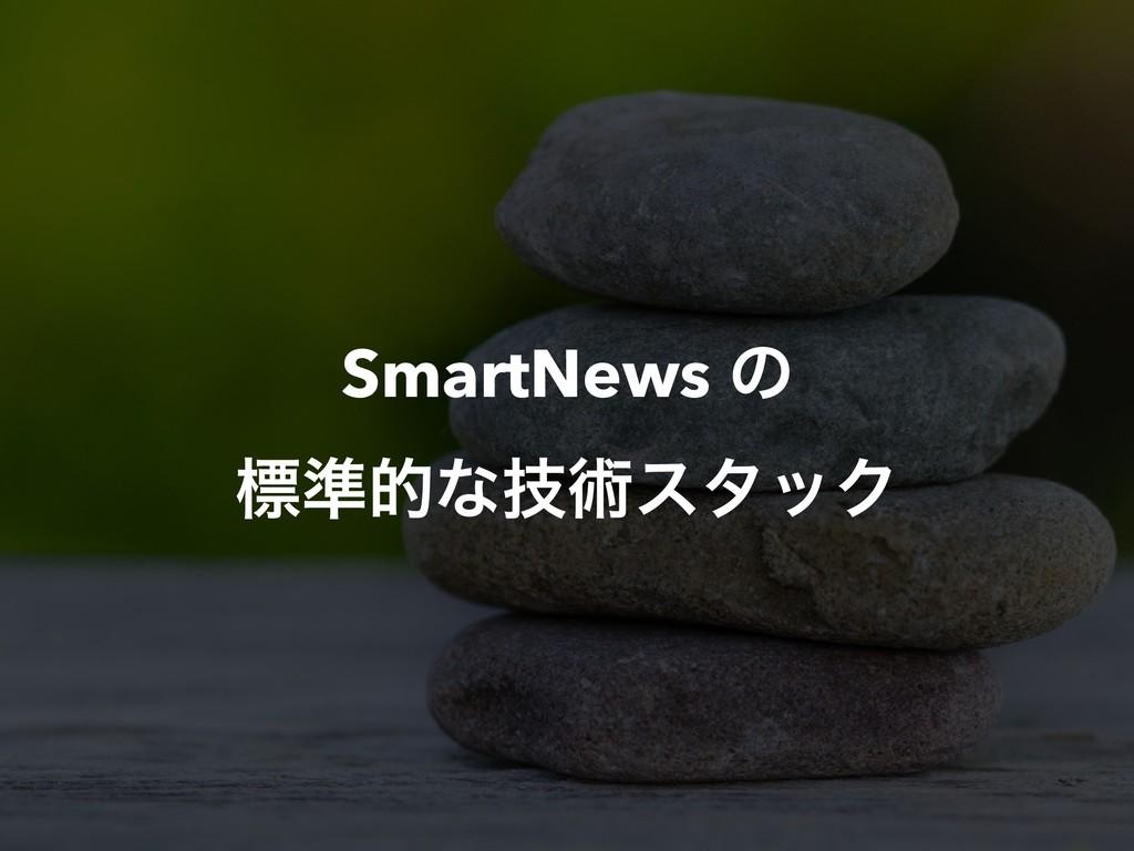 SmartNews ͷ ඪ४తͳٕज़ελοΫ