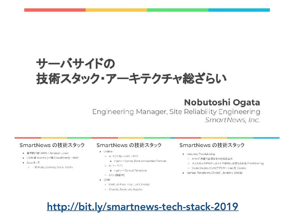http://bit.ly/smartnews-tech-stack-2019