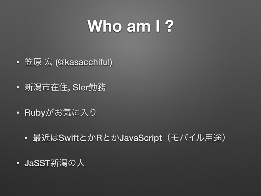 Who am I ? • ּݪ  (@kasacchiful) • ৽ׁࢢࡏॅ, SIerۈ...
