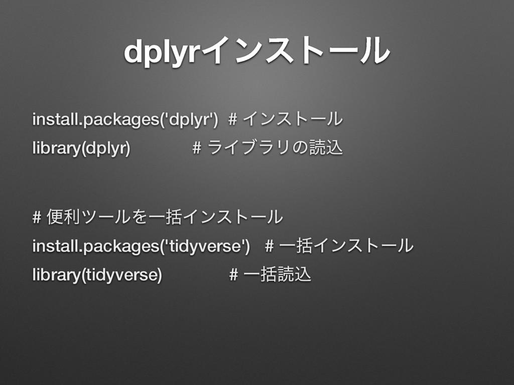 dplyrΠϯετʔϧ install.packages('dplyr') # Πϯετʔϧ ...