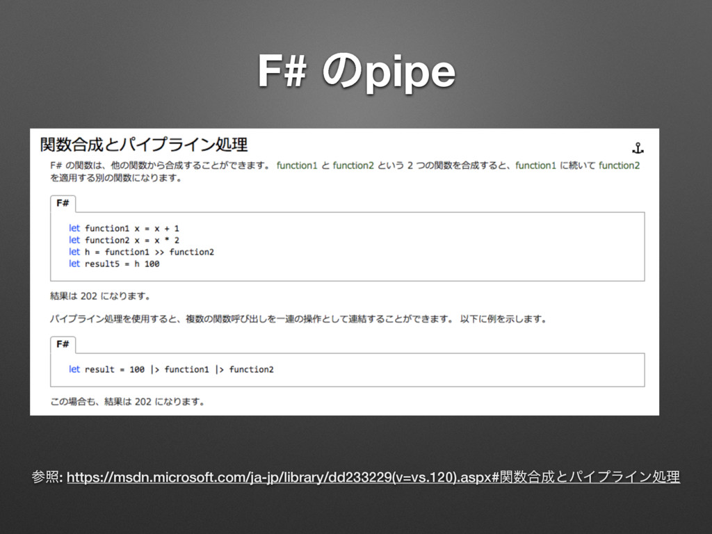 F# ͷpipe র: https://msdn.microsoft.com/ja-jp/l...