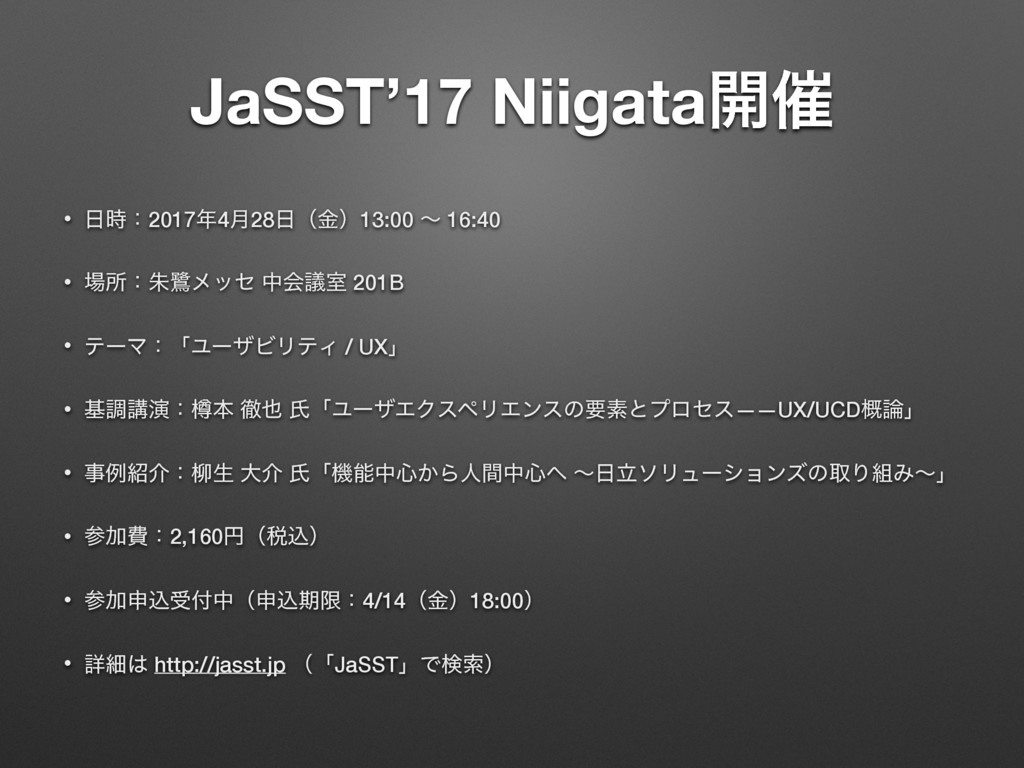 JaSST'17 Niigata։࠵ • ɿ20174݄28ʢۚʣ13:00 ʙ 16...