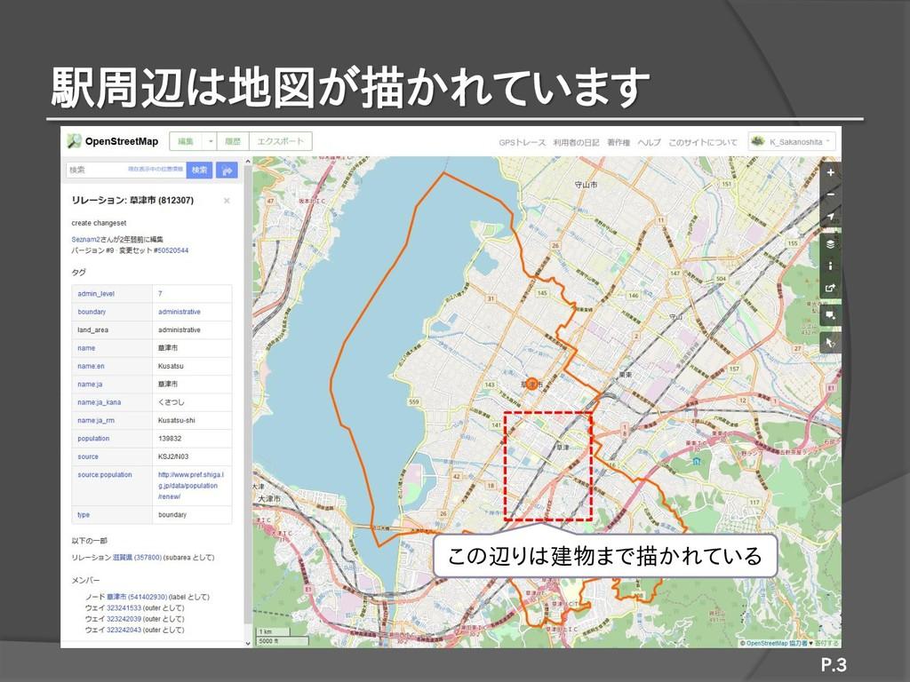 駅周辺は地図が描かれています P.3 この辺りは建物まで描かれている