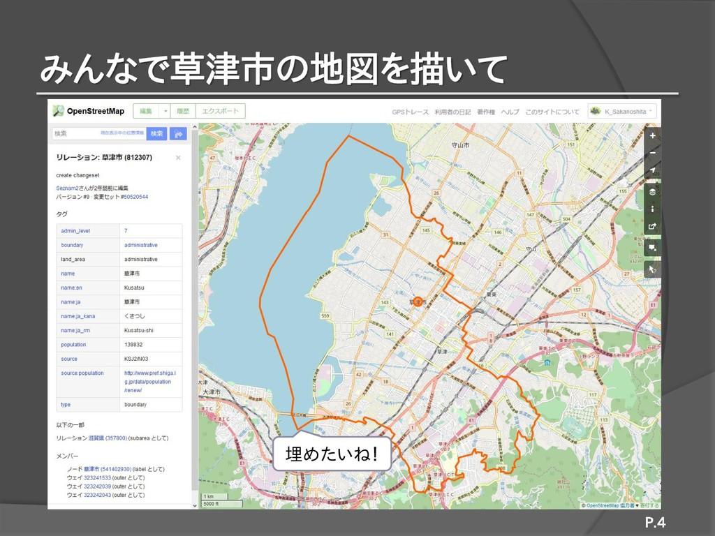 みんなで草津市の地図を描いて P.4 埋めたいね!