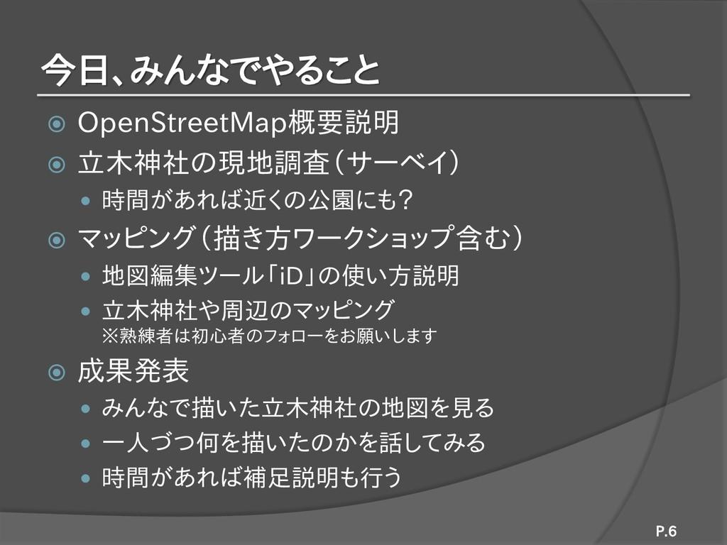 今日、みんなでやること  OpenStreetMap概要説明  立木神社の現地調査(サーベ...