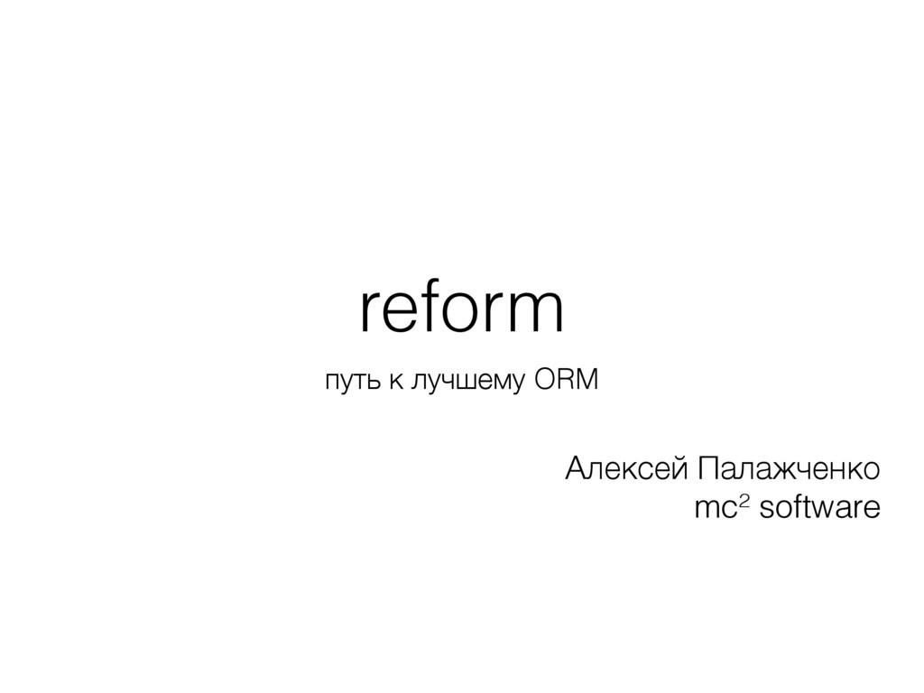 reform путь к лучшему ORM Алексей Палажченко mc...