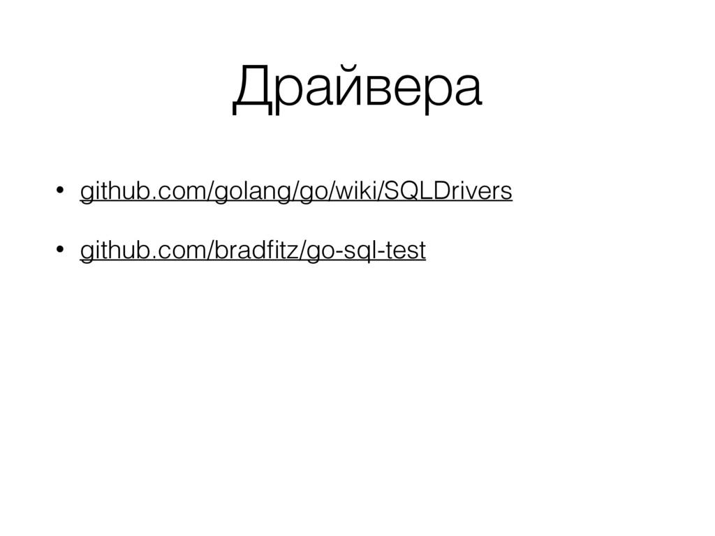 Драйвера • github.com/golang/go/wiki/SQLDrivers...