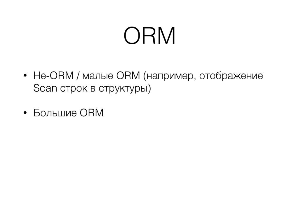 ORM • Не-ORM / малые ORM (например, отображение...