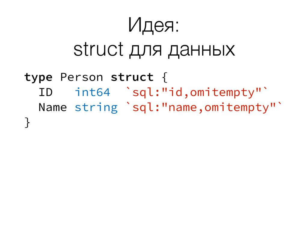 Идея: struct для данных type Person struct { ID...