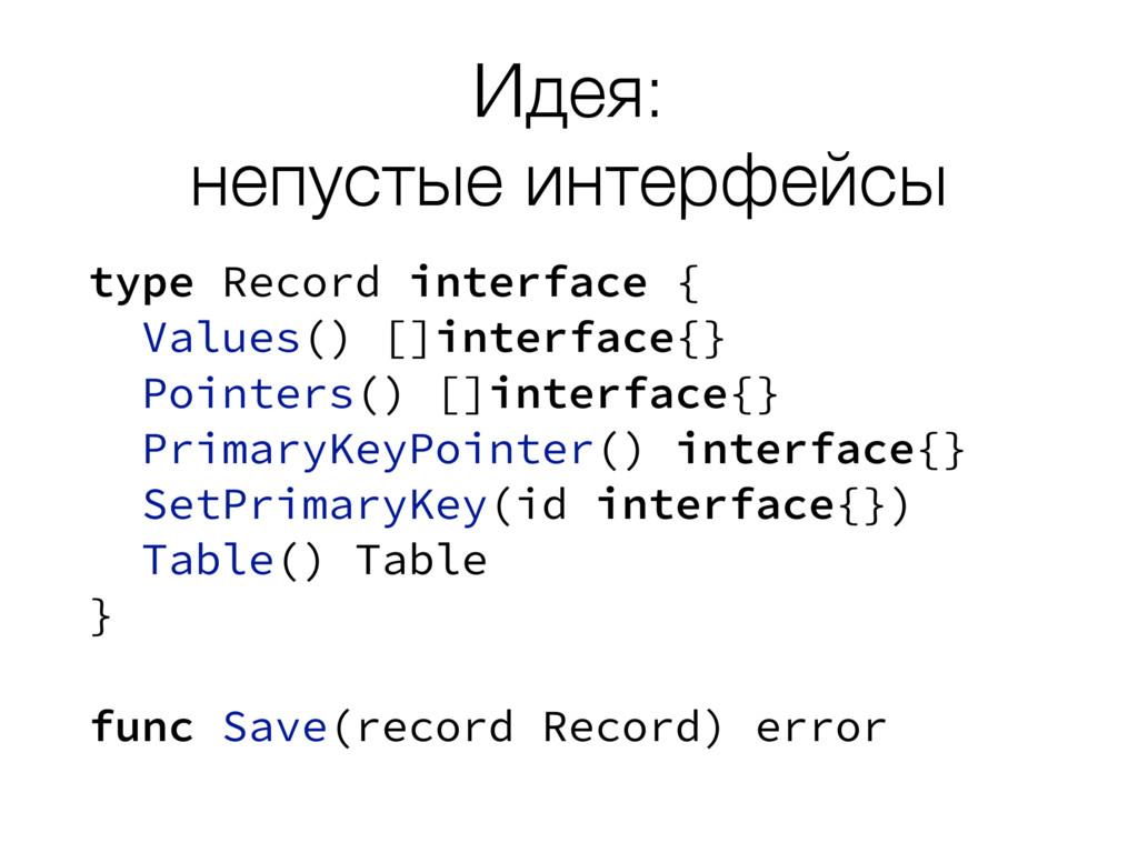 Идея: непустые интерфейсы type Record interface...