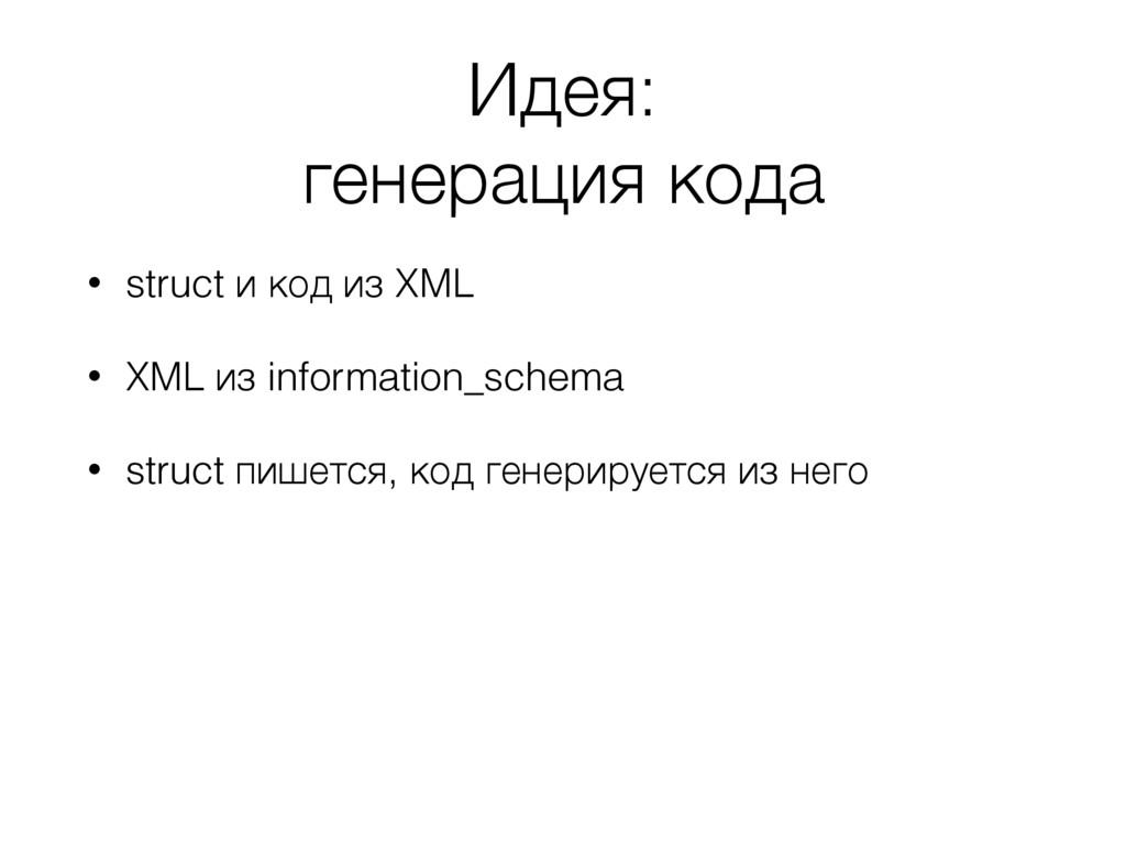 Идея: генерация кода • struct и код из XML • XM...