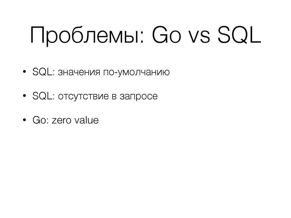 Проблемы: Go vs SQL • SQL: значения по-умолчани...