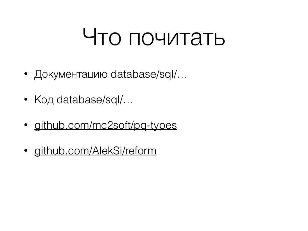 Что почитать • Документацию database/sql/… • Ко...
