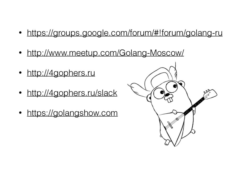 • https://groups.google.com/forum/#!forum/golan...