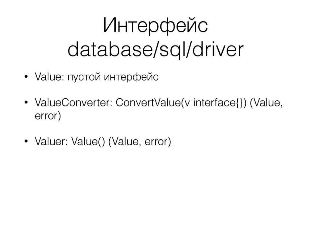 Интерфейс database/sql/driver • Value: пустой и...