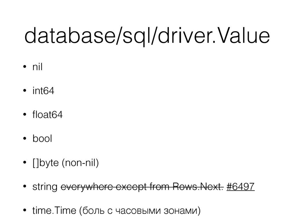 database/sql/driver.Value • nil • int64 • float6...