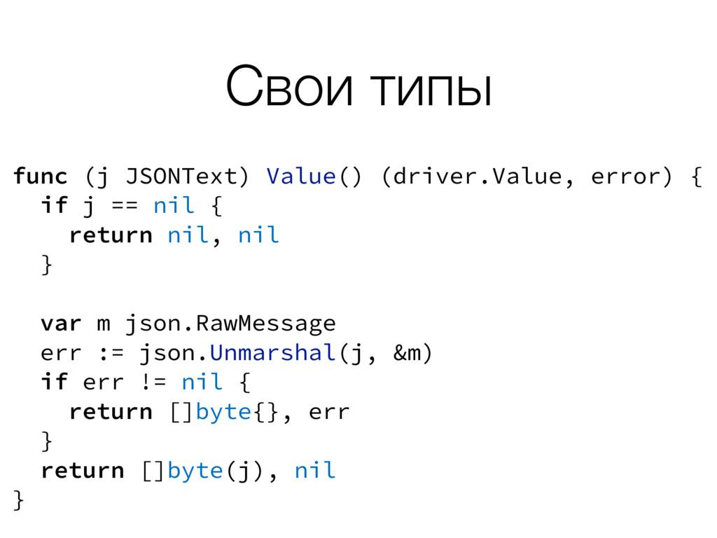 Свои типы func (j JSONText) Value() (driver.Val...