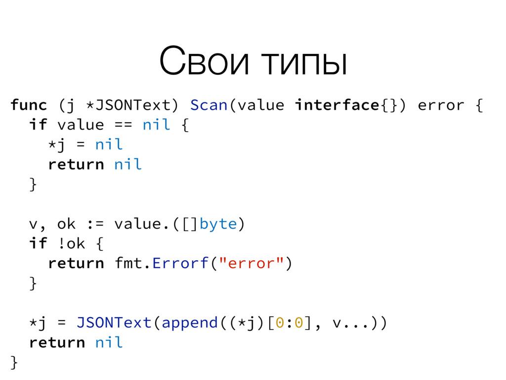 Свои типы func (j *JSONText) Scan(value interfa...