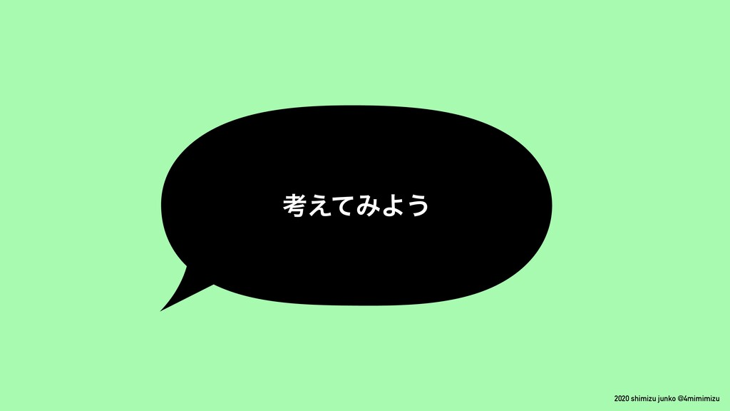 2020 shimizu junko @4mimimizu ߟ͑ͯΈΑ͏