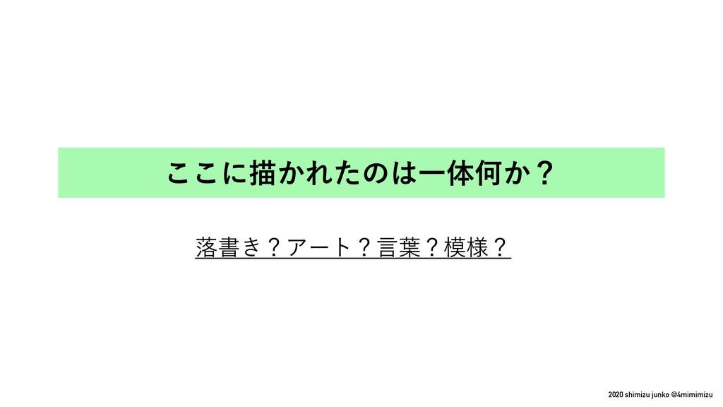 2020 shimizu junko @4mimimizu ͜͜ʹඳ͔ΕͨͷҰମԿ͔ʁ མॻ...