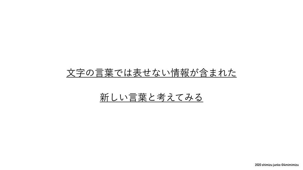 2020 shimizu junko @4mimimizu จͷݴ༿Ͱදͤͳ͍ใؚ͕·Ε...