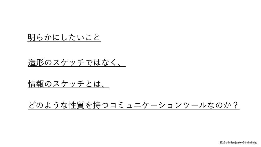 2020 shimizu junko @4mimimizu ܗͷεέονͰͳ͘ɺ ใͷ...