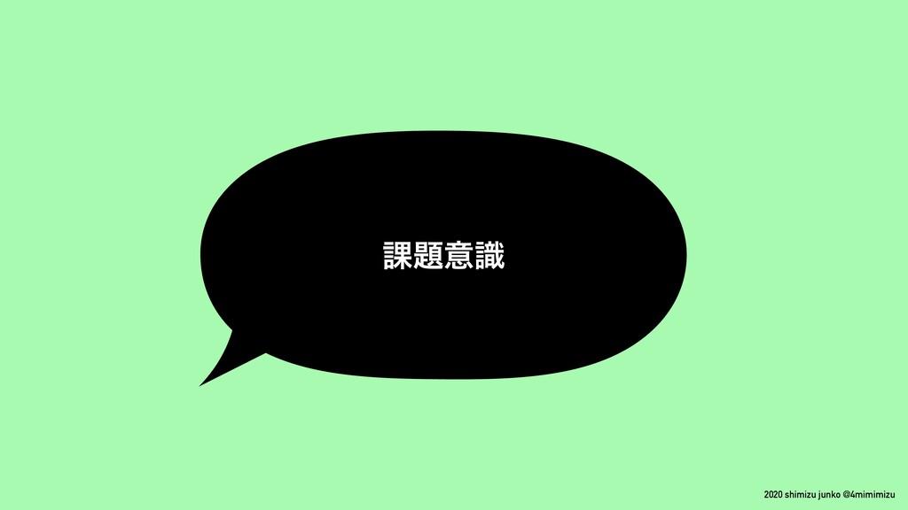 2020 shimizu junko @4mimimizu ՝ҙࣝ