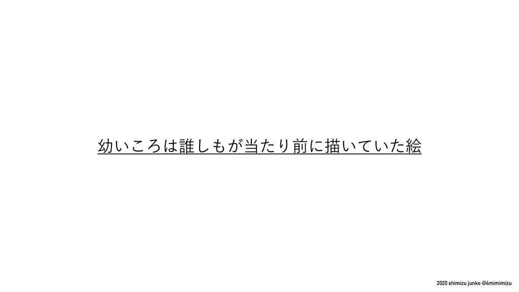 2020 shimizu junko @4mimimizu ༮͍͜Ζ୭͕ͨ͠Γલʹඳ͍ͯ...