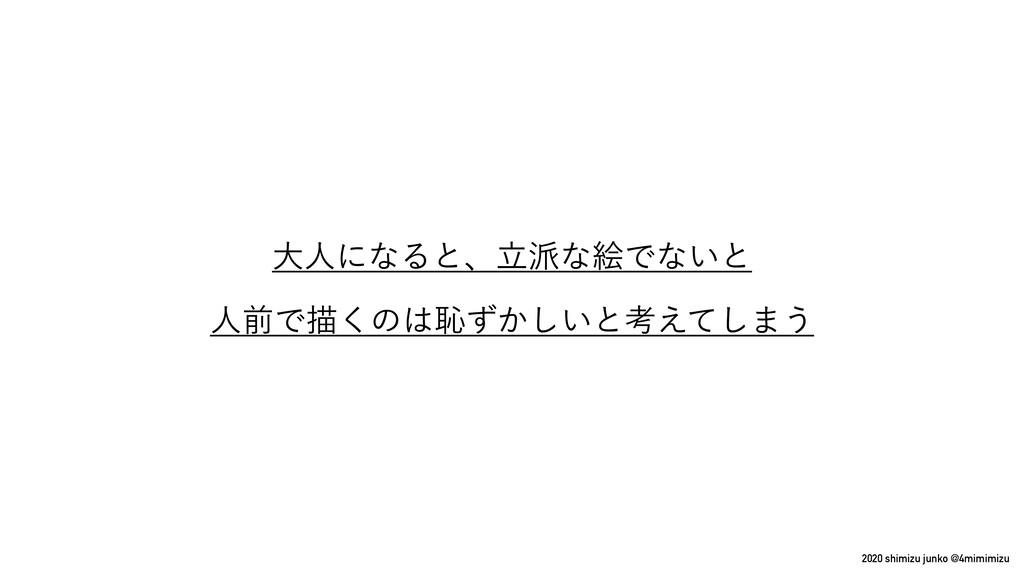 2020 shimizu junko @4mimimizu େਓʹͳΔͱɺཱͳֆͰͳ͍ͱ ...