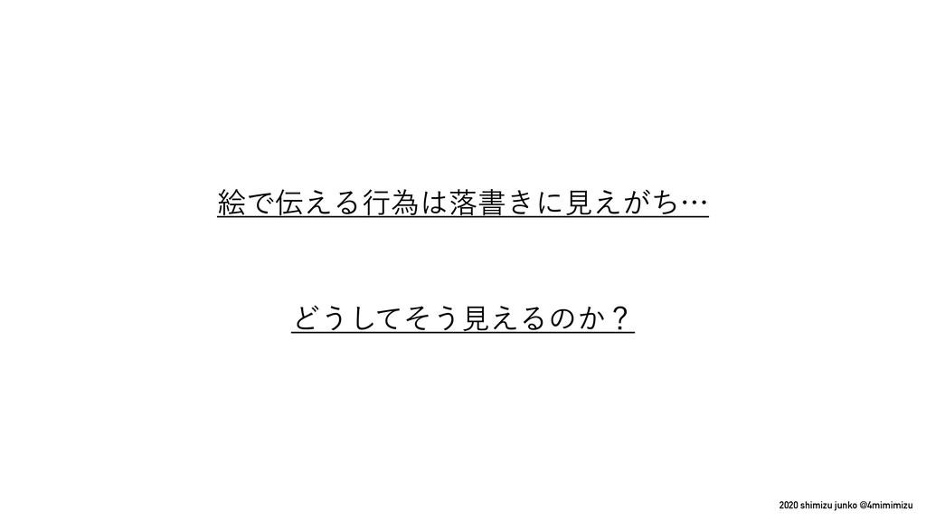 2020 shimizu junko @4mimimizu ֆͰ͑Δߦҝམॻ͖ʹݟ͕͑ͪʜ...