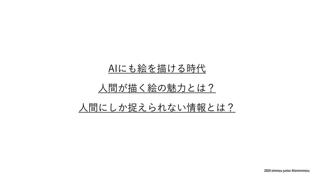 """2020 shimizu junko @4mimimizu """"*ʹֆΛඳ͚Δ ਓ͕ؒඳ..."""